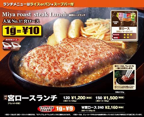 Miya_menu2_image_147978674236