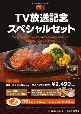Miya_campaign_main_image_227